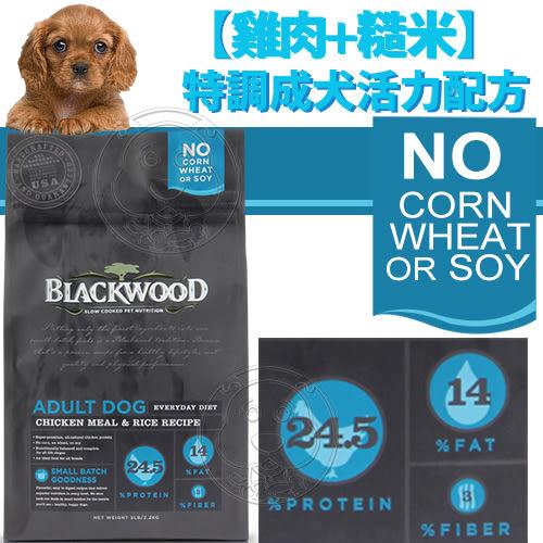 【zoo寵物商城】BLACKWOOD柏萊富《雞肉+糙米》特調成犬活力配方大顆粒-1磅450g