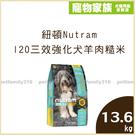 寵物家族-紐頓Nutram-I20三效強...