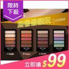 澳洲BYS 烏魯魯酷玩5色眼影盤(5g) 4款可選【小三美日】$119