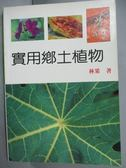 【書寶二手書T9/動植物_LGC】實用鄉土植物_林果