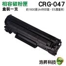 【浩昇科技】CANON CRG-047 黑色 高容量相容碳粉匣 適用於LBP110 MF113W