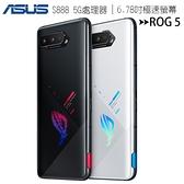 ASUS ROG Phone 5 (ZS673KS-16G+256G) 5G電競旗艦手機