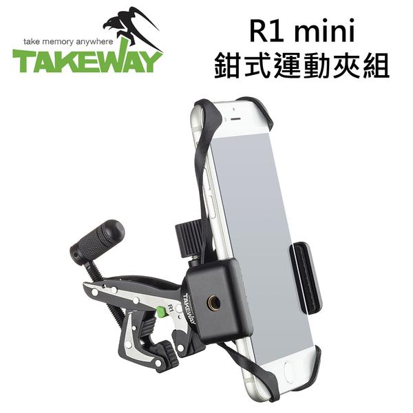 免運可分期 3C LiFe TAKEWAY R1 MINI 鉗式運動夾 手機座/固定支架/, 適用4 - 6.5吋手機, 公司貨