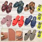 【居家cheaper】清新居家拖鞋-4入(7色可選)|室內拖鞋|室外拖鞋|包頭鞋|保暖鞋