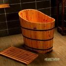 香柏木桶浴桶泡澡桶成人小戶型浴室實木洗澡盆大人沐浴缸家用全身MBS「時尚彩紅屋」