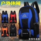 男士登山雙肩包 男學生書包電腦韓版時尚潮流大容量休閒旅行包 zh6602【歐爸生活館】