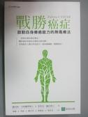 【書寶二手書T4/養生_YIB】戰勝癌症_啟動自身療癒力無毒療法_羅伯特‧戈特