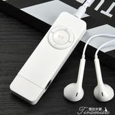 隨身聽-mp3隨身聽播放器小型學生版英語音樂mp4便攜式可愛迷你女生P3 提拉米蘇