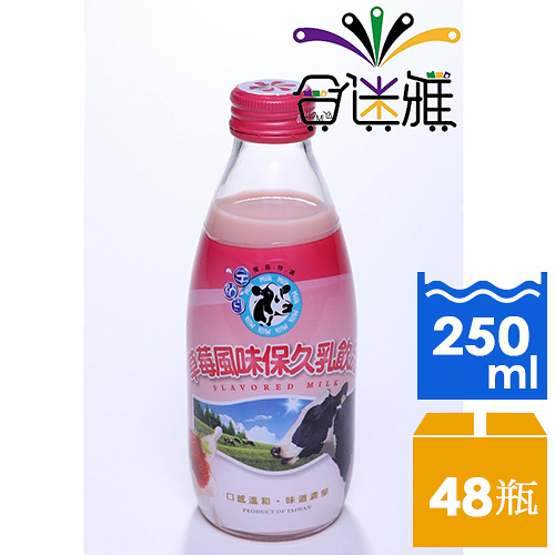 【免運直送】早點到-草莓風味保久乳飲品250ml(24瓶/箱) X2箱【合迷雅好物超級商城】-01