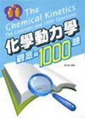 化學動力學觀念與1000題(軟精裝)