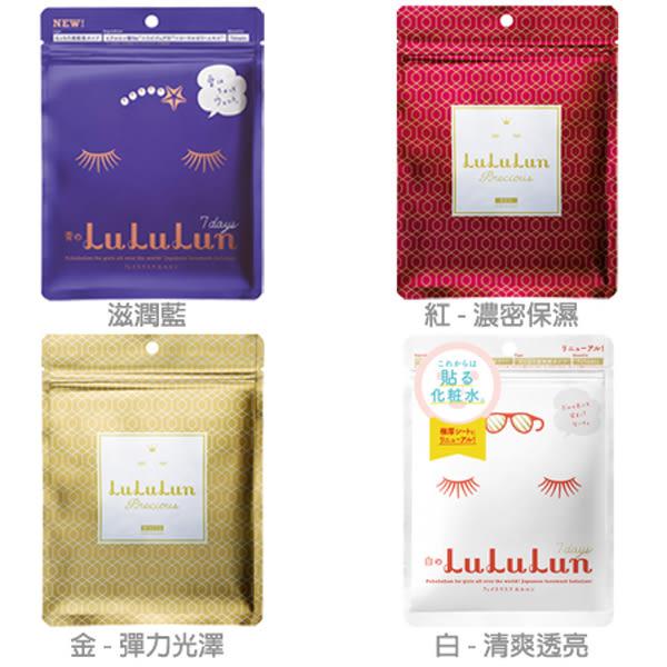 日本 LuLuLun 面膜(7片入) 4款可選【小三美日】
