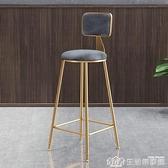 北歐吧臺椅簡約現代酒吧椅高腳凳家用靠背高椅子餐椅網紅椅高凳子 NMS生活樂事館