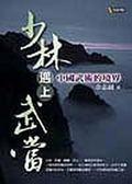 (二手書)少林遇上武當—中國武術的境界