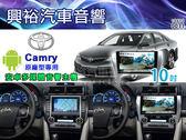 【專車專款】13~14年TOYOTA Camry專用10吋觸控螢幕安卓多媒體主機*藍芽+導航+安卓*無碟四核心