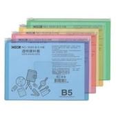 《享亮商城》NO.163H (B5橫式)彩色資料袋  COX