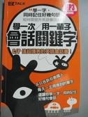 【書寶二手書T1/語言學習_NCQ】學一次用一輩子:會話關鍵字(1口袋書+1 MP3)