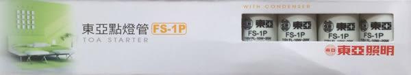 【燈王的店】東亞起動器1P(10入) ☆ FS-1P
