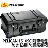 美國 PELICAN 派力肯 (塘鵝) 1510SC 防水氣密箱 (24期0利率 免運 正成/環球公司貨) 防震 防塵 可放筆電