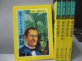 【書寶二手書T1/兒童文學_MQS】813的謎_奇怪的房子_金字塔的祕密等_共5本合售