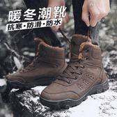 戶外大棉鞋男冬季保暖室外加厚防滑勞保工作鞋大碼雪地旅游登山鞋