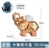大象紙巾盒創意客廳茶几簡約家用抽紙盒歐式【金色】