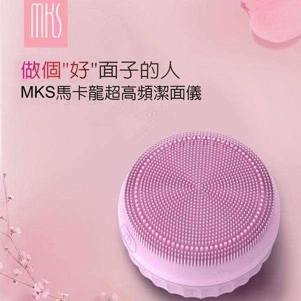 MKS美克斯馬卡龍超高頻潔面儀(NV8292)