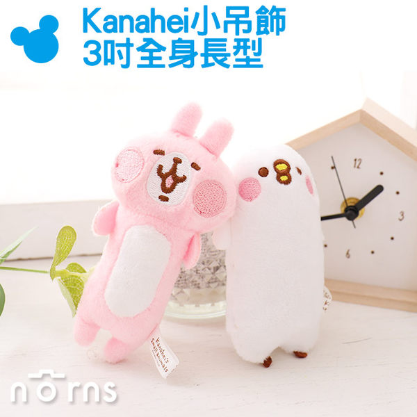 【Kanahei小吊飾 3吋全身長型】Norns 附珠鏈卡娜赫拉娃娃絨毛玩偶娃娃小雞P助粉紅兔兔公仔鑰匙圈