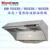 【PK 廚浴 館】高雄林內牌RH 9033S 排油煙機☆電熱除油 店面可  RH 7033S RH8033S