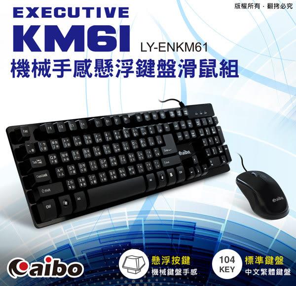 開學季! aibo Executive KM61 機械手感懸浮有線鍵盤滑鼠組/光學滑鼠/易清潔/髒東西不卡縫/生活 防水
