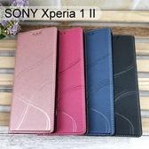 青春隱扣皮套 SONY Xperia 1 II (6.5吋) 多夾層