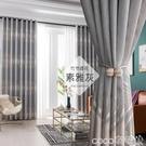 熱賣窗簾成品新款客廳簡約現代北歐臥室租房小窗全遮光布料落地窗LX  coco