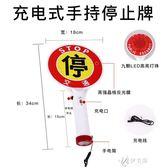 交通指揮棒充電式手持停字牌手舉停車檢查指示牌交通警示閃燈LED指揮棒京都3C
