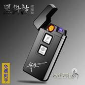 USB充電打火機指紋觸摸感應電弧雙用電子點煙激光刻字男士送男友