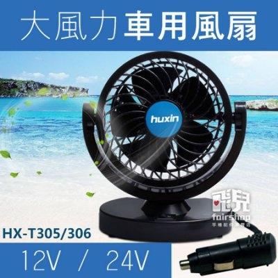 【妃凡】出清 ! 大風力 車用 風扇 12V 藍 HX-T305 一般轎車用 涼風扇 省油 360度 77