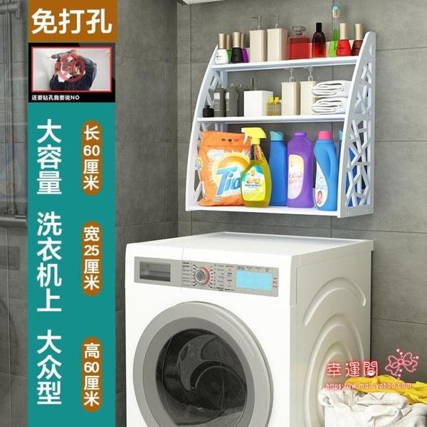 洗衣機置物架 洗衣機上方置物架陽台浴室馬桶上架子洗手間滾筒翻蓋衛生間收納架T