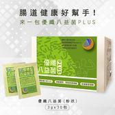 免運 和泉 優纖八益菌PLUS 30包/盒【瑞昌藥局】015250 益生菌