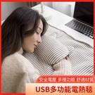 電熱毯 暖手寶暖身毯披肩USB【5V安全電壓 72*115CM】午睡護膝毯子