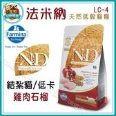 Farmina法米納 ND天然糧 《結紮貓低卡》LC-4 雞肉石榴(1.5kg) 貓飼料 貓糧 低穀低敏配方 成貓