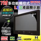 【CHICHIAU】7吋LED電阻式觸控螢幕顯示器(AV、VGA、HDMI)@四保科技