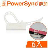 群加 PowerSync 可調式固定座理線夾/6入(ACLTTGL0Q9)
