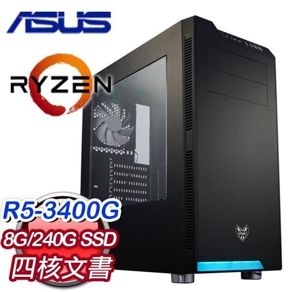【南紡購物中心】華碩 文書系列【韋陀伏魔劍】AMD R5 3400G四核 商務電腦(8G/240G SSD)