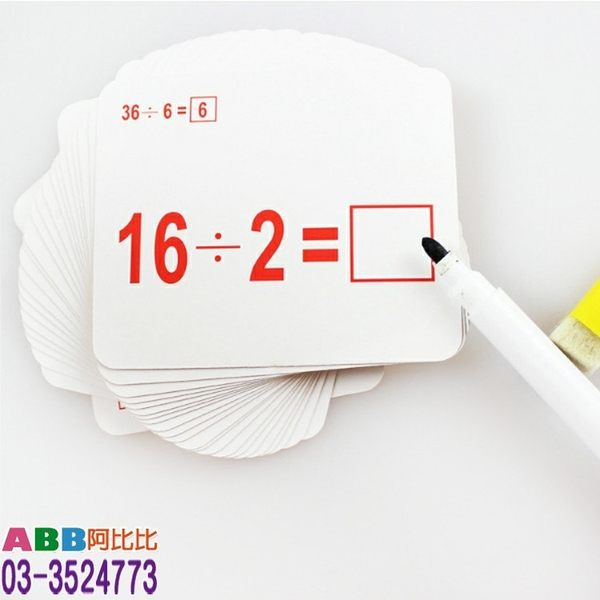A1331★算術教學紙牌含筆_24張_8cm#DIY教具美勞勞作拼圖積木黏土樂器手偶字卡大撲克牌