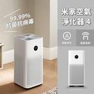 小米 米家空氣淨化器4 淨化器 空氣清淨機 空氣淨化器 除甲醛 抗菌 除菌 可除PM2.5