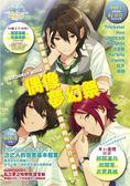 偶像夢幻祭 公式DEBUT BOOK(全)