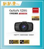 【新品上市】【PAPAGO】GoSafe S20G SONY Sensor GPS 行車記錄器(贈16G+三孔充+手持電風扇)