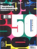 彭博商業周刊 中文版 1228/2018 第161期