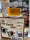 品皇-咖啡美膚皂