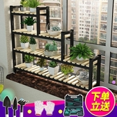 陽台花架置物架飄窗花架多層室內鐵藝花架窗台花盆架多肉實木花架 YXS 快速出貨