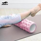 泡沫軸初學者泡沫軸瘦腿肌肉放鬆泡沫滾軸棒瑜伽按摩棒狼牙棒LX榮耀 新品