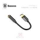 光華商場。包你個頭【Baseus】倍思 L54 Type-c耳機轉接頭 3.5mm轉換器 支援DAC
